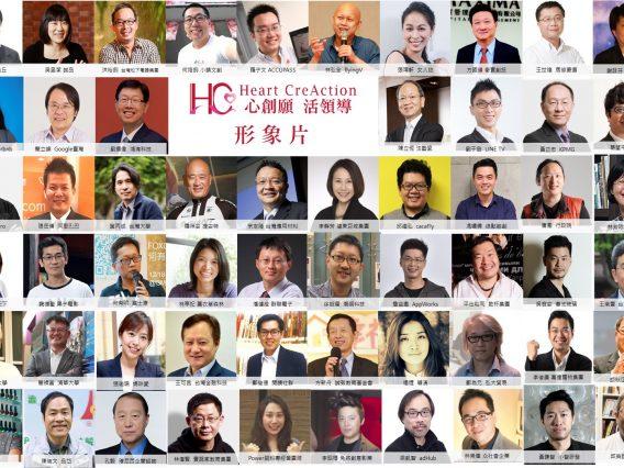 HC 2020形象片