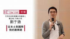 HC Leader劉于遜文章1封面